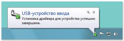 Изображение уведомления, отображающего сообщение «Установка программного обеспечения для устройства успешно завершена»