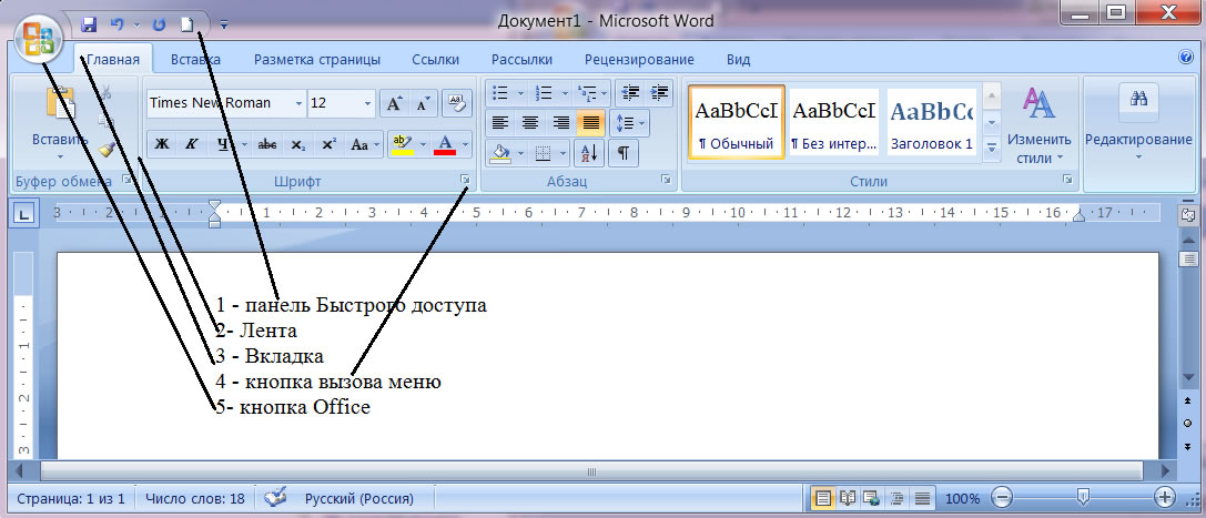 Ms office 2007 програмку